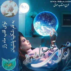 دانلود رمان نوای قلب ماه راز