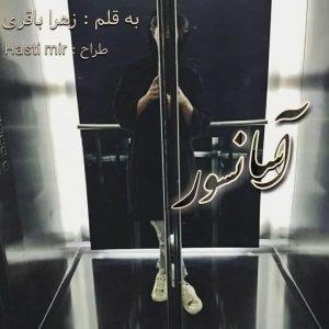 دانلود رمان آسانسور برای گوشی