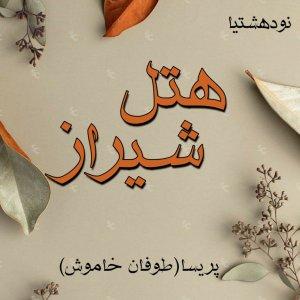 دانلود رمان هتل شیراز برای کامپیوتر و اندروید